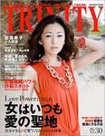TRINITY トリニティ vol.30 春号